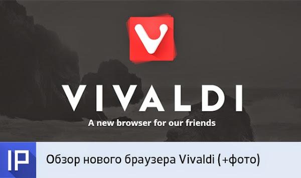 Обзор нового браузера Vivaldi (+фото)
