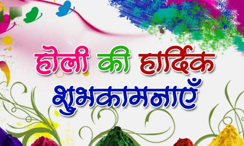 Happy Holi 2014 Greetings In Hindi