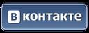 я в Вконтакте
