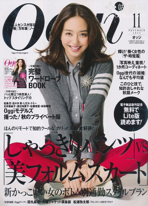Oggi November 2013 japanese fashion magazine scans