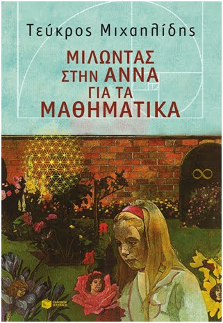 Ο Τεύκρος Μιχαηλίδης και οι Εκδόσεις Πατάκη