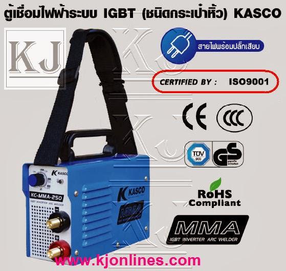 ตู้เชื่อมไฟฟ้า MMA 160A KASCO