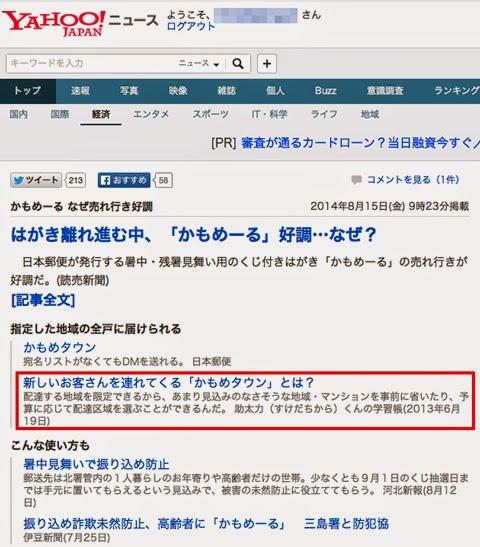 Yahoo!ニュースで「かもめタウン」の参照記事として紹介されたときのキャプチャ