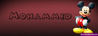 صور اسم محمد - كفرات اسم محمد - اغلفة اسم محمد