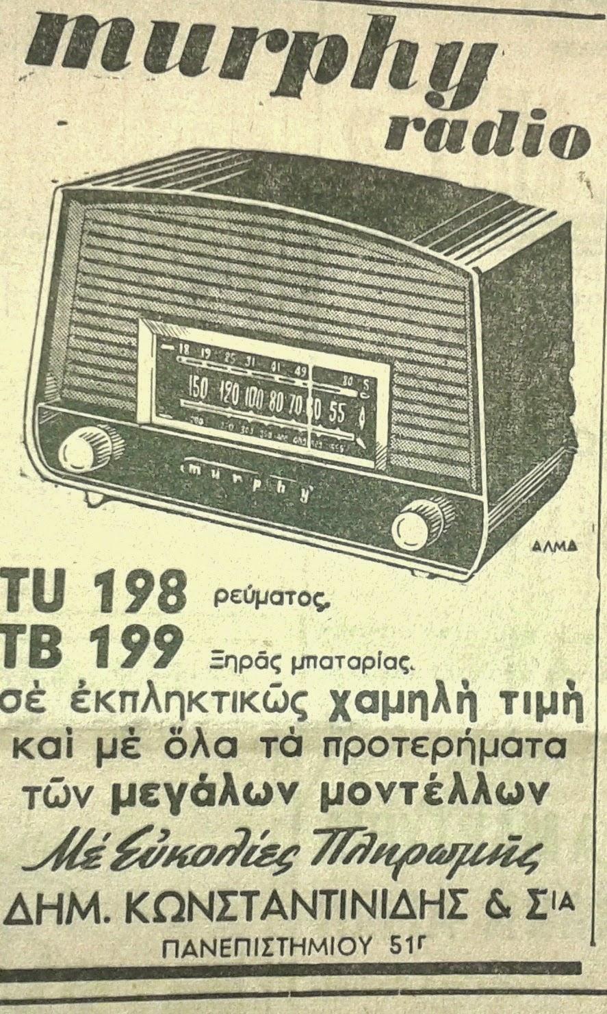 ΤΕΧΝΟΛΟΓΙΑ, ΡΑΔΙΟΦΩΝΟ ΤΟΥ 1950