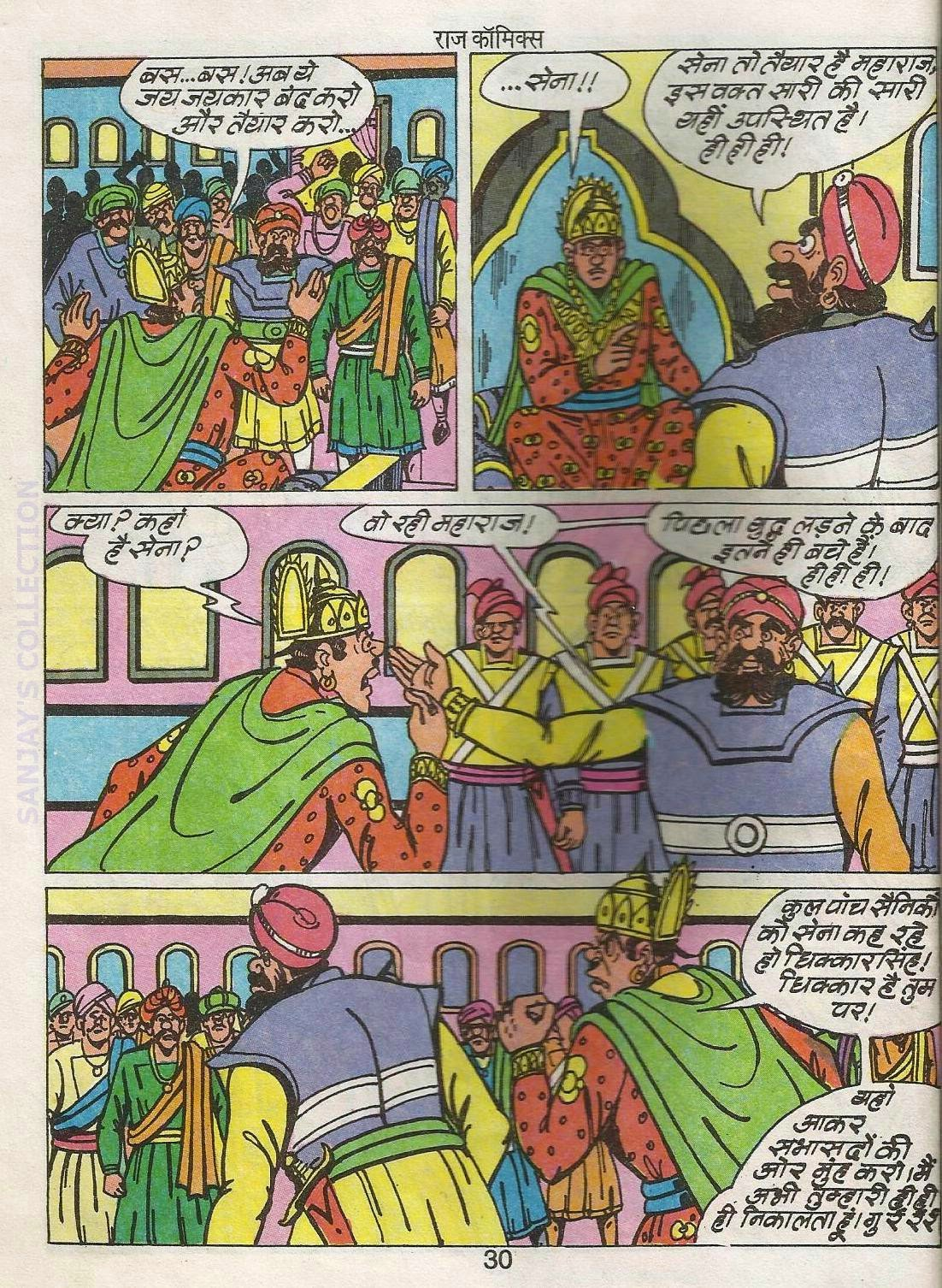 raj comics, bankeylal comics
