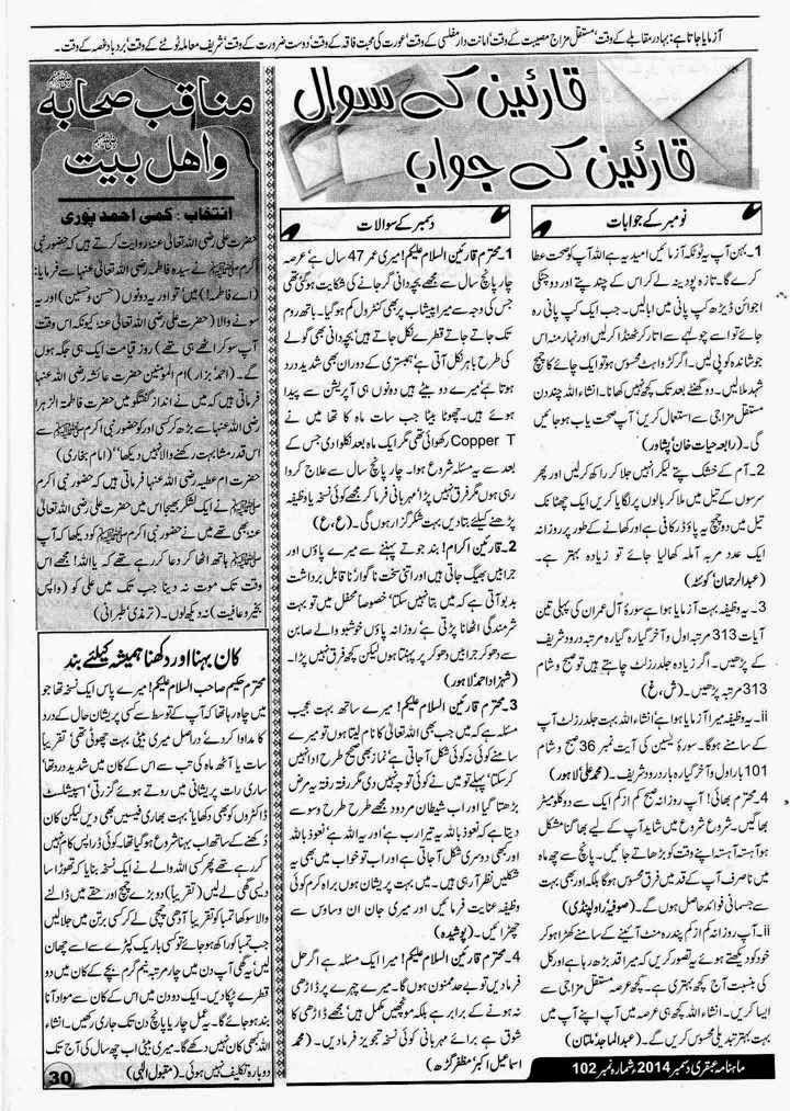 Qareen Kay Jawabat