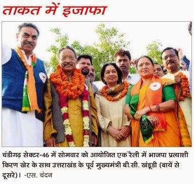 चंडीगढ़ सेक्टर 46  में सोमवार को आयोजित एक रैली में भाजपा प्रत्याशी किरण खेर के साथ उत्तराखंड के पूर्व मुख्यमंत्री बी.सी. खंडूरी, पूर्व सांसद सत्य पाल जैन व अन्य