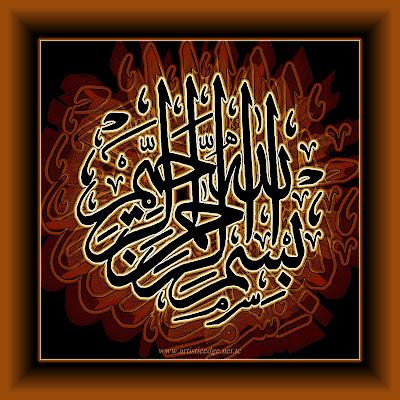 http://2.bp.blogspot.com/-_RiXpR1XNEU/T2cBOAC-dyI/AAAAAAAABJQ/h3UHe2AzgOc/s1600/Bismillah+by+Yaru+Ali.jpg