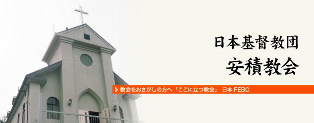 日本基督教団・安積教会
