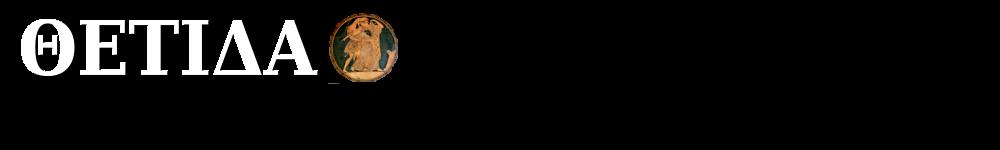 ΘΕΤΙΔΑ