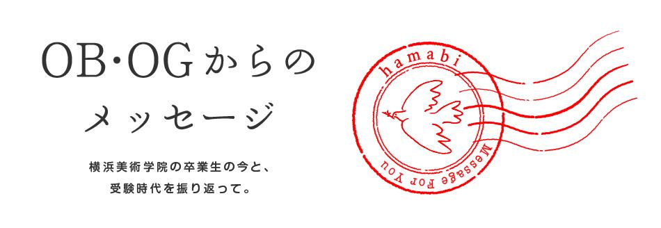 OB・OGからのメッセージ