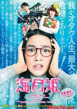 Công Chúa Sứa - Kurage Hime: Princess Jellyfish