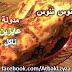 طريقة عمل مكرونة بشاميل بالصور والخطوات والتفصيل من مطبخ الشيف منى عبد المنعم