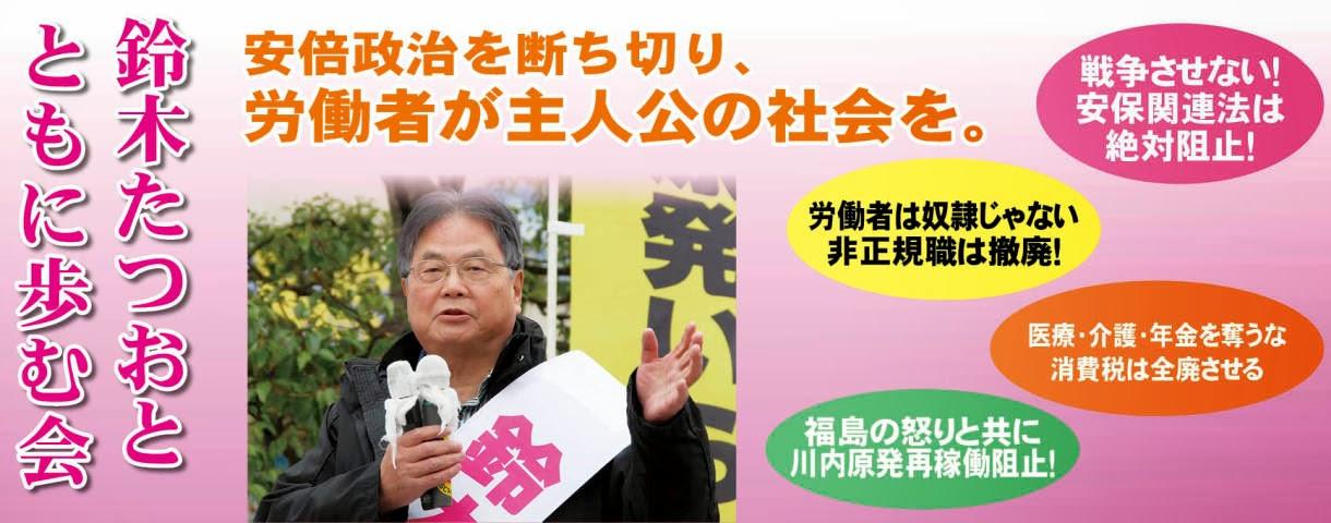 http://suzutatsu.main.jp/