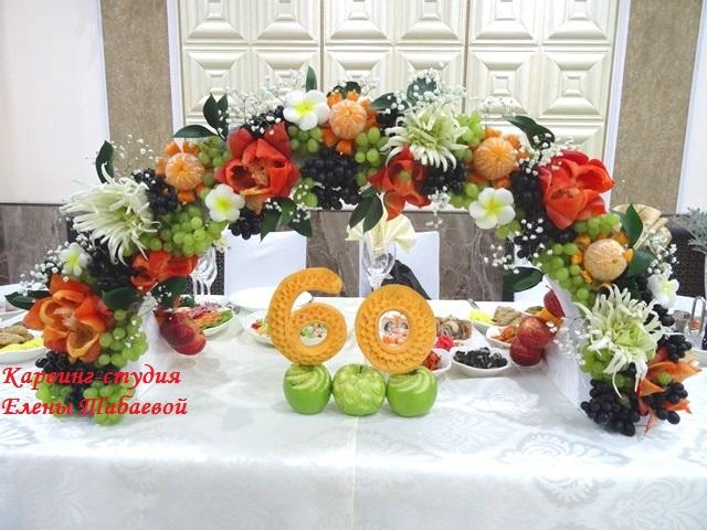 фрукты на стол юбилей 60 лет южно-сахалинск