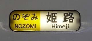 のぞみ新大阪表示 N700系