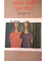Amar Ekta Dukkho Ase by Anisul Hoque