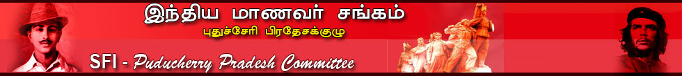 SFI - Students Federation of India - Puducherry Pradesh Committee