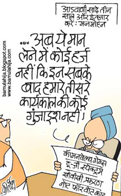 manmohan singh cartoon, congress cartoon, bjp cartoon, lal krishna advani cartoon, indian political cartoon, election cartoon, corruption cartoon, corruption in india