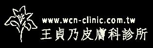 王貞乃皮膚科診所