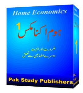 Home economics 1 Notes for Urdu Medium