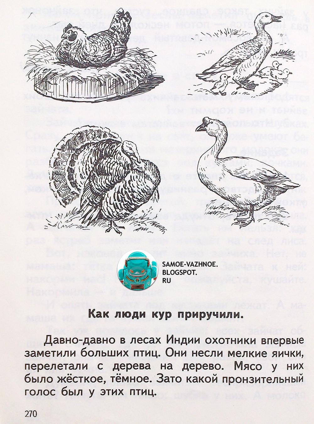 Романовская Живое слово страницы фотографии скан