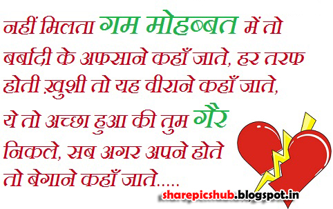 Mohabbat Mein Bewafai Shayari in Hindi | Apne Begaane Shayari in Hindi ...