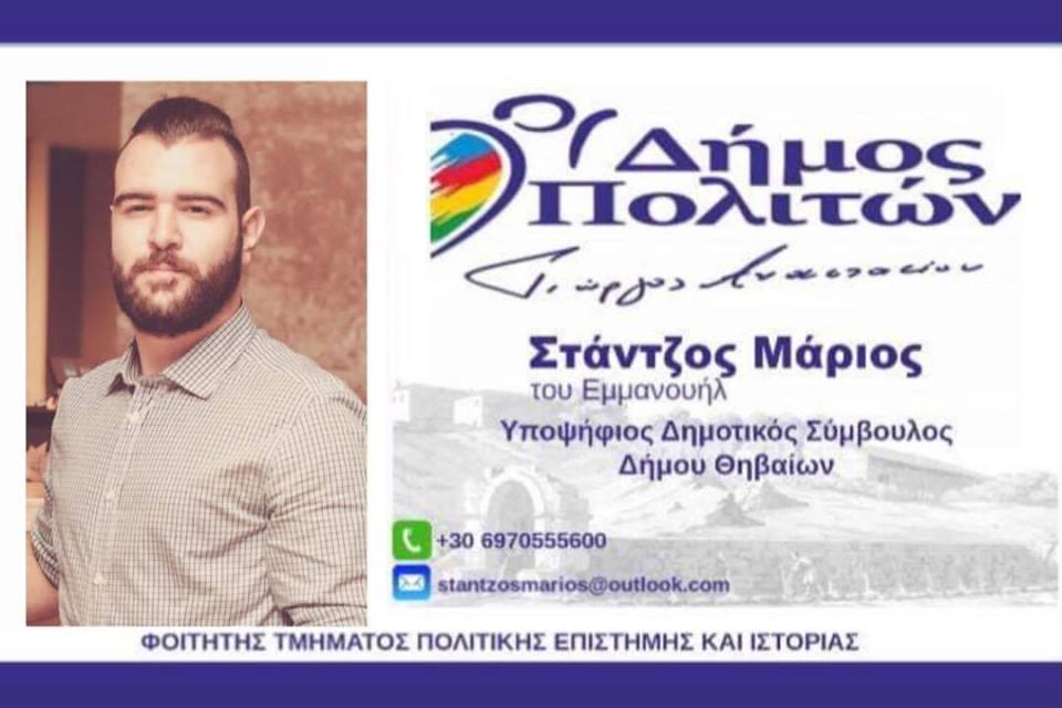 ΜΑΡΙΟΣ ΣΤΑΝΤΖΟΣ