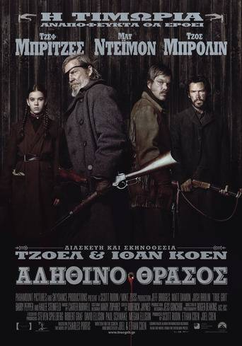 True Grit (2010) ταινιες online seires oipeirates greek subs