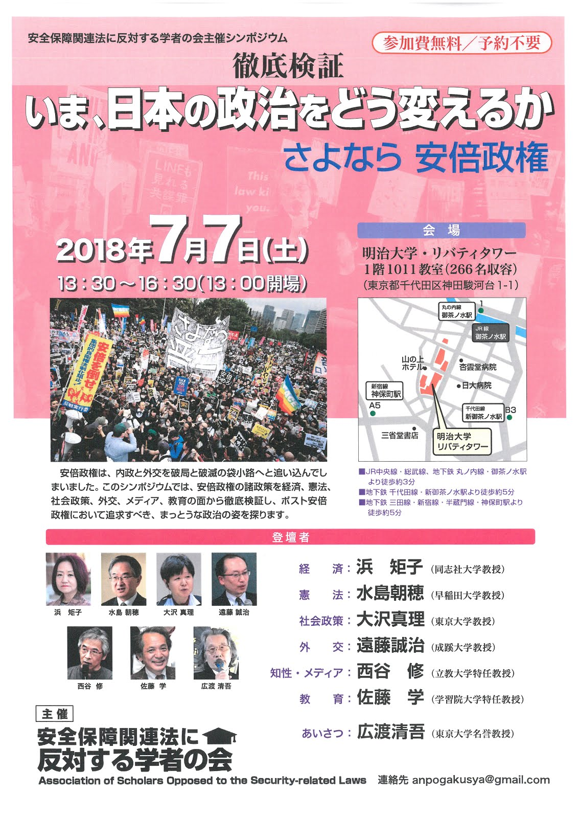 いま、日本の政治をどう変えるか