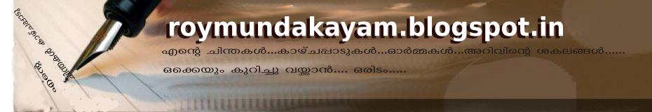 roymundakayam.blogspot.in