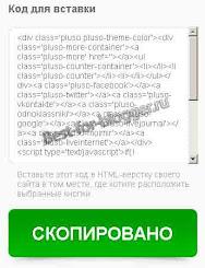 Код для вставки - кнопки социальных сетей Pluso