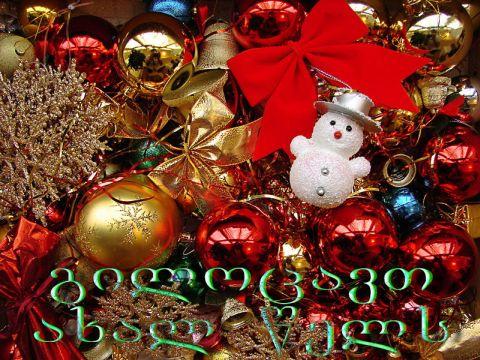 გილოცავთ ახალ წელს! С Новым годом на грузинском.