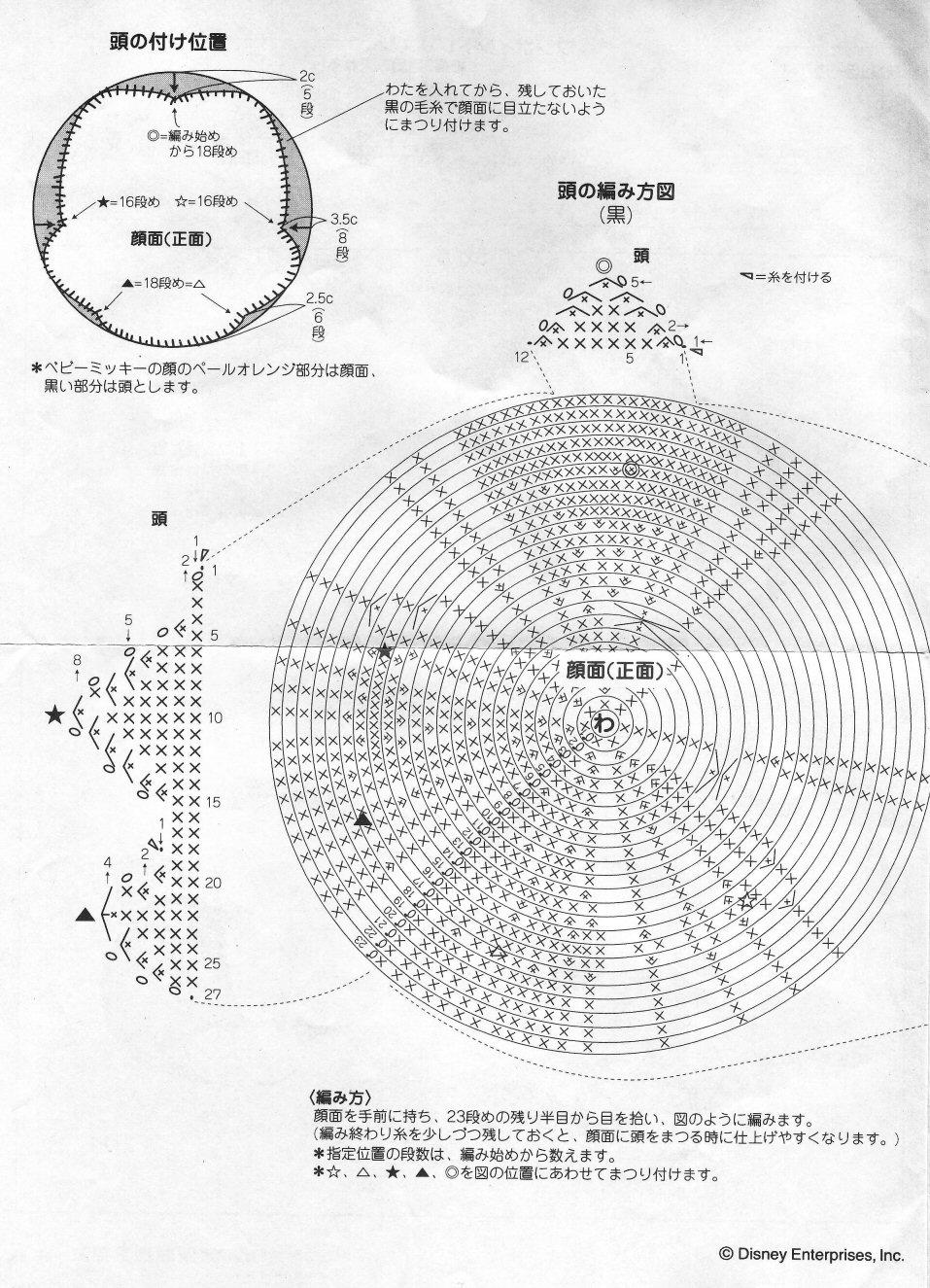 Вязание шапочку микки мауса схема 693