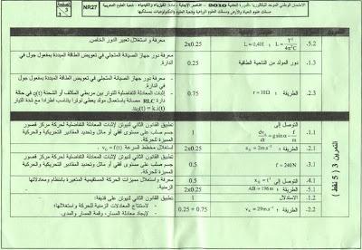 تصحيح الامتحان الوطني الموحد للبكالوريا 2010