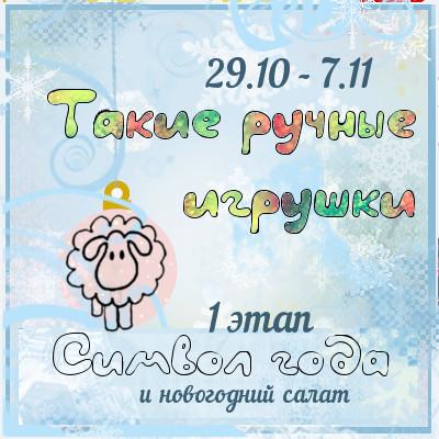 http://happydeti.blogspot.cz/2014/10/takie-ruchnie-igrushki-etap-1.html