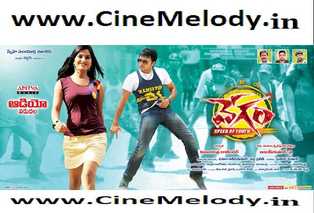Vegam  Telugu Mp3 Songs Free  Download -2013