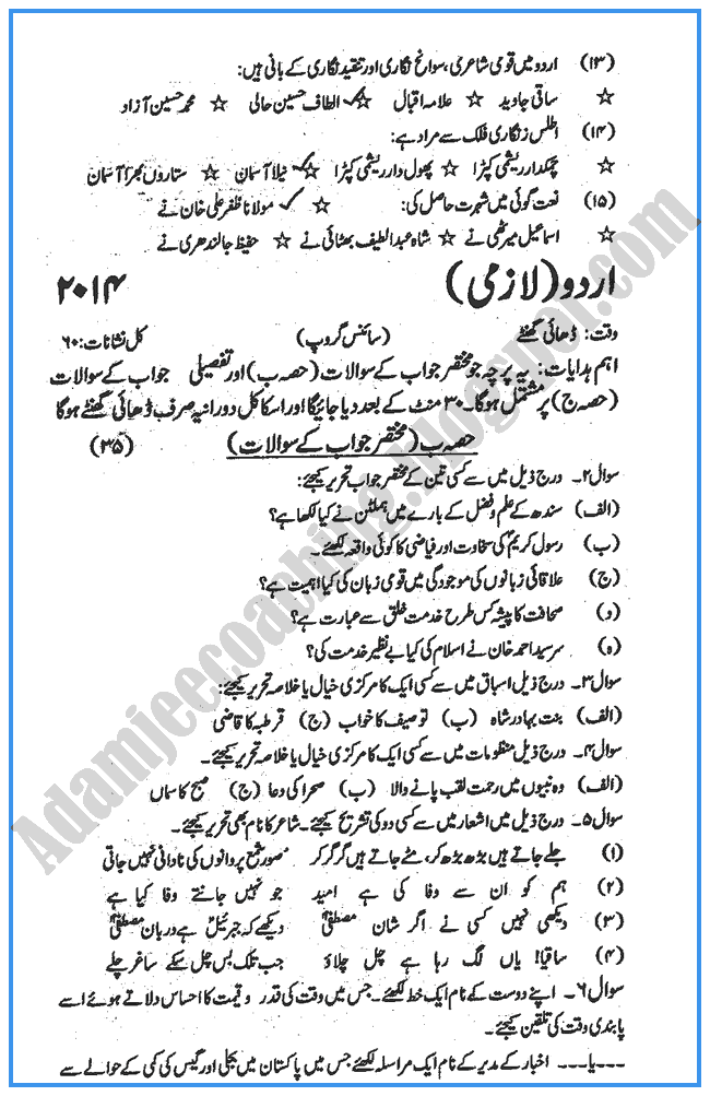 urdu-2014-past-year-paper-class-x