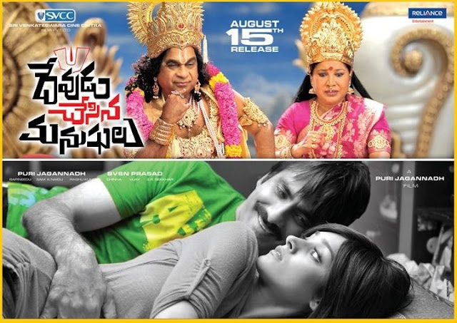 Devudu Chesina Manushulu Movie Review Ravi Teja Latest Telugu Moives mp3 Wallpapers Cinema Ratings