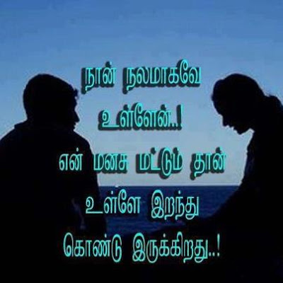 tamil quotes in tamil about teachers quotesgram