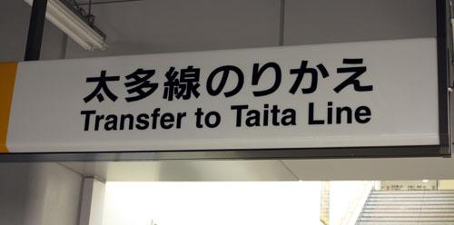 Taita Line Tajimi