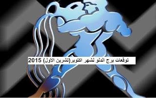 توقعات برج الدلو لشهر اكتوبر(تشرين الاول) 2015