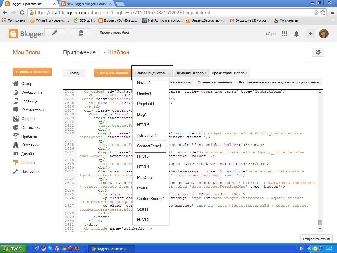 Как найти код гаджета в шаблоне блога