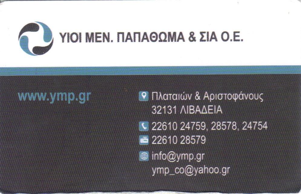ΗΛΕΚΤΡΟΛΟΓΙΚΟ ΕΠΩΝΥΜΟ ΥΛΙΚΟ