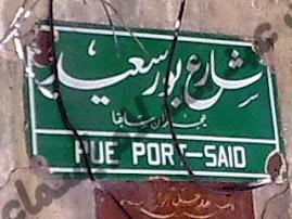 لافتة ش. بورسعيد (تجران سابقا)