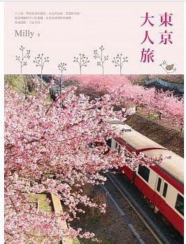Milly在2016年的第一本新書