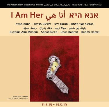 תערוכה מציגה כעת: אנא היא -  أنا هي - I Am Her