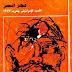 عجز النصر الأدب الإسرائيلي وحرب 1967 - د.رشاد عبد الله الشامي