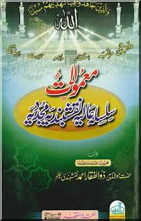 Mamulaat-e-Silsilah Aaliyah Naqshbandiyah Mujaddidiyah